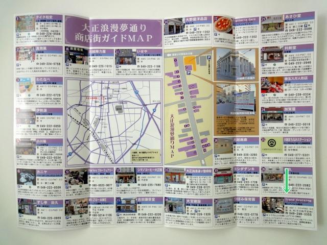 川越大正浪漫夢通り商店街ガイドMAP